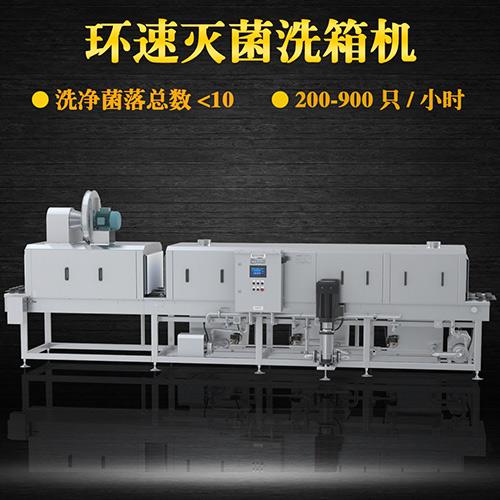 北京洗筐机 厂家直销质量保证